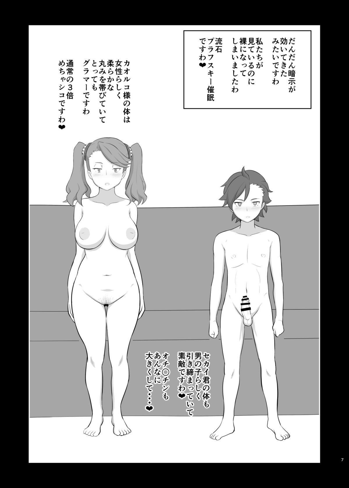 Tsuujou no 3-bai no Mecha Shiko 5