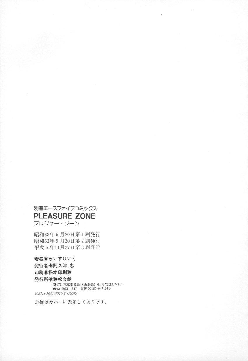 PLEASURE ZONE 131