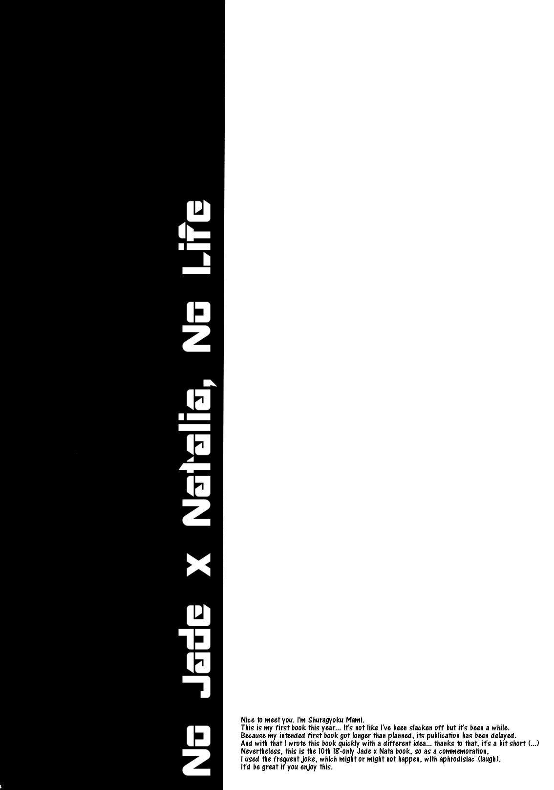 (SUPER18) [Shinsen Gokuraku (Shuragyoku Mami)] NO-JN-NO-LIFE (Tales of the Abyss) [English] [EHCove] 2
