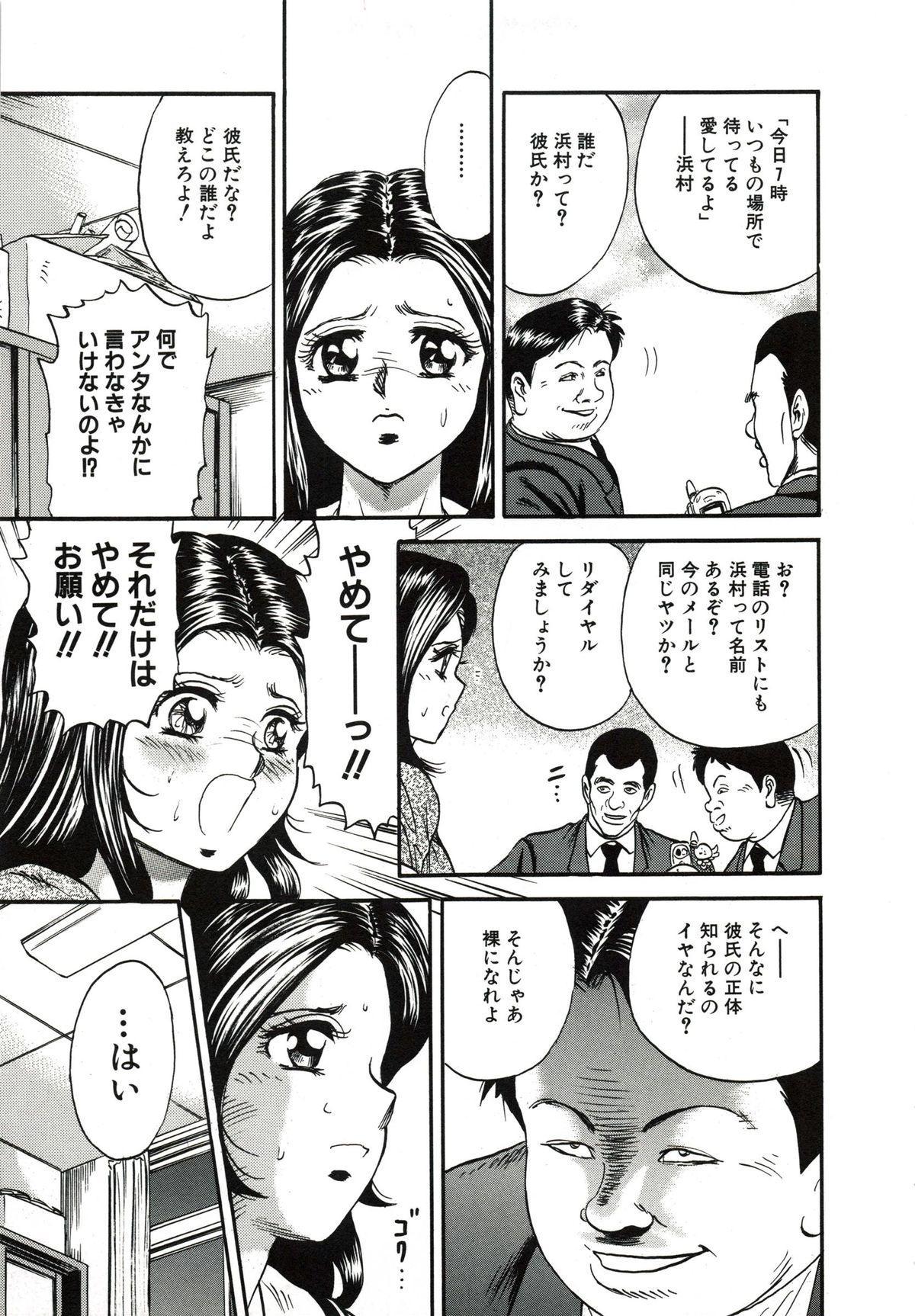 Kyokugen Inran 9