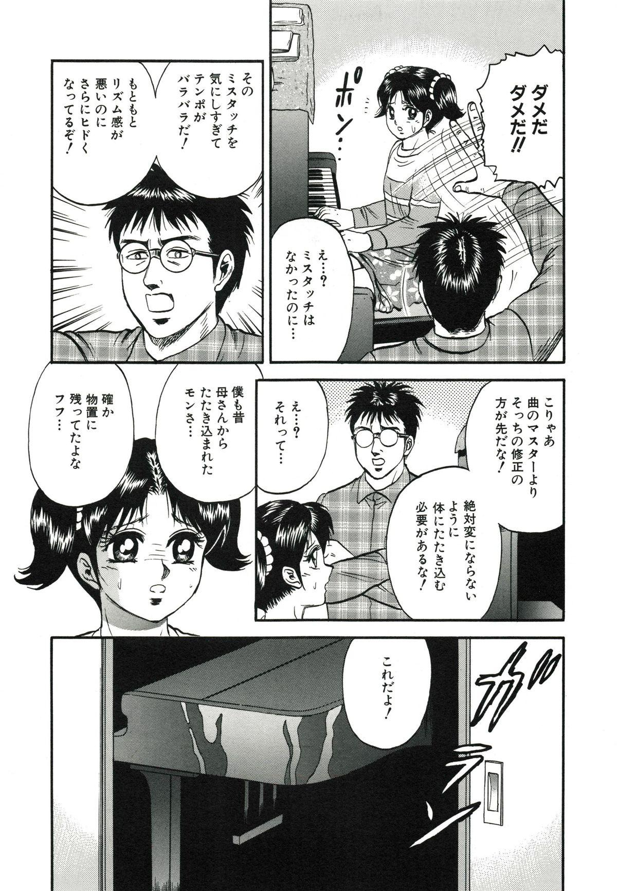 Kyokugen Inran 103