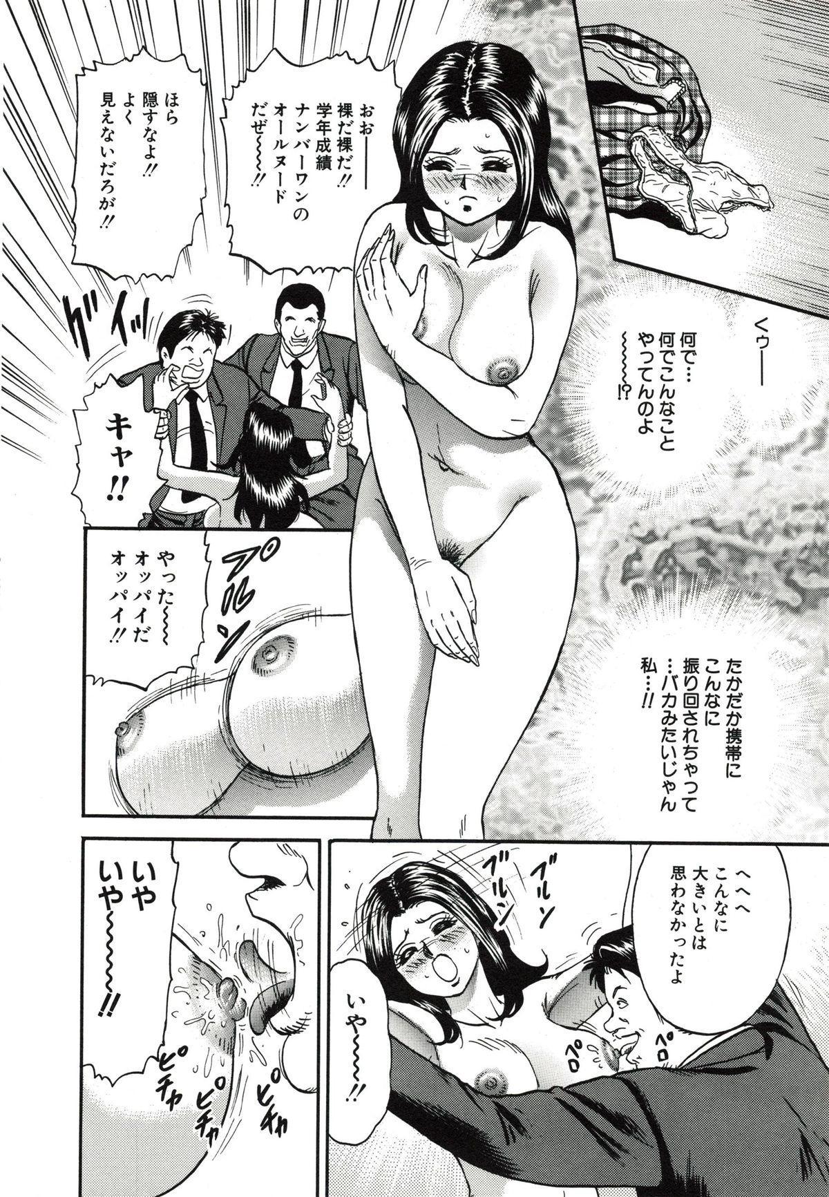 Kyokugen Inran 10