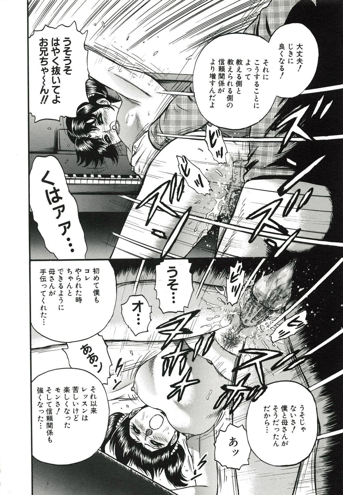 Kyokugen Inran 114
