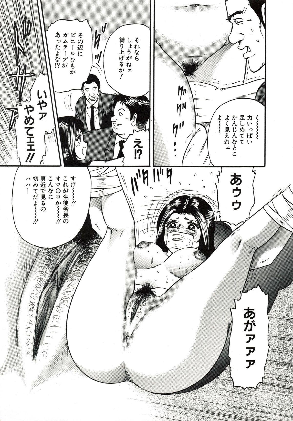 Kyokugen Inran 11