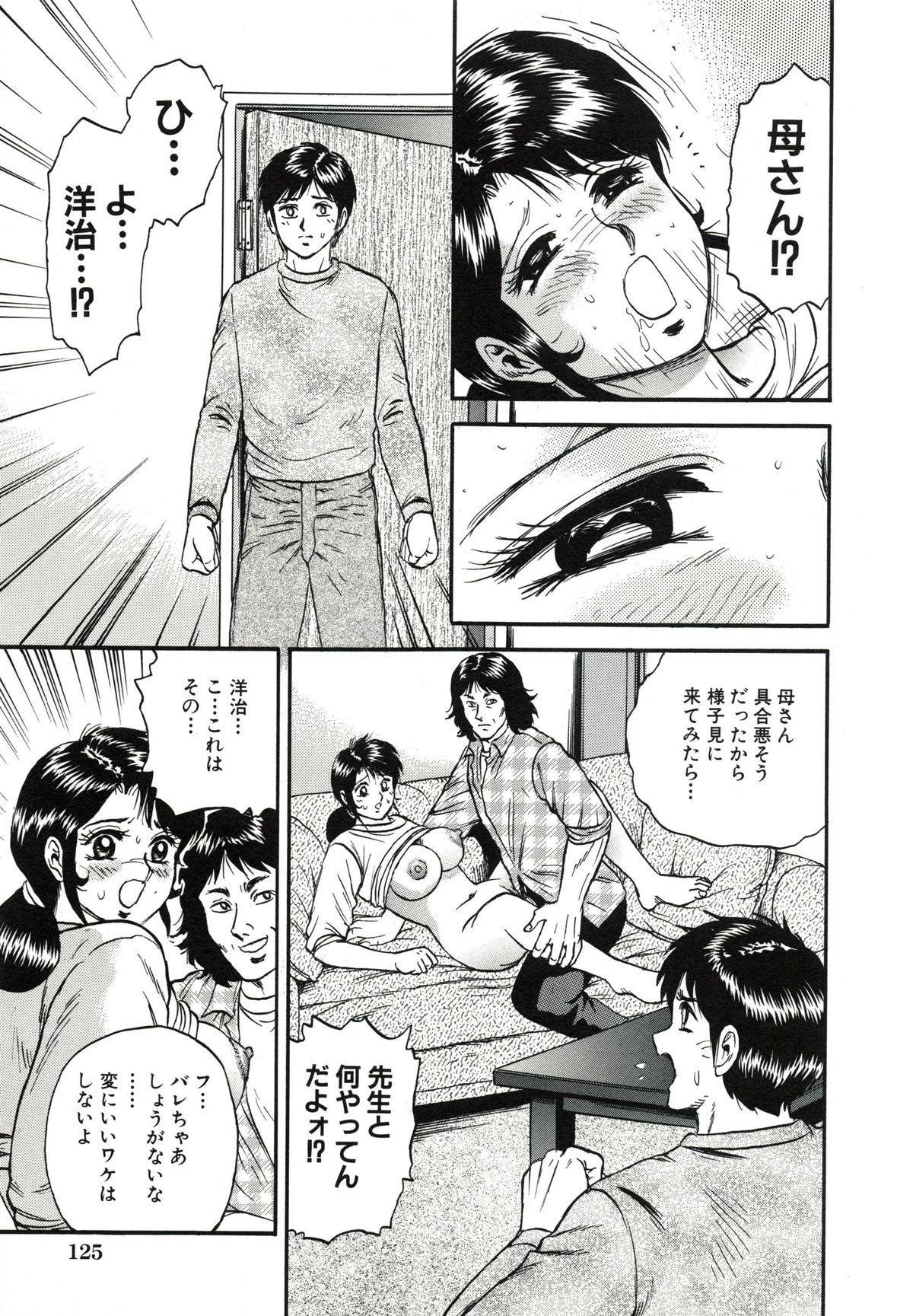 Kyokugen Inran 127
