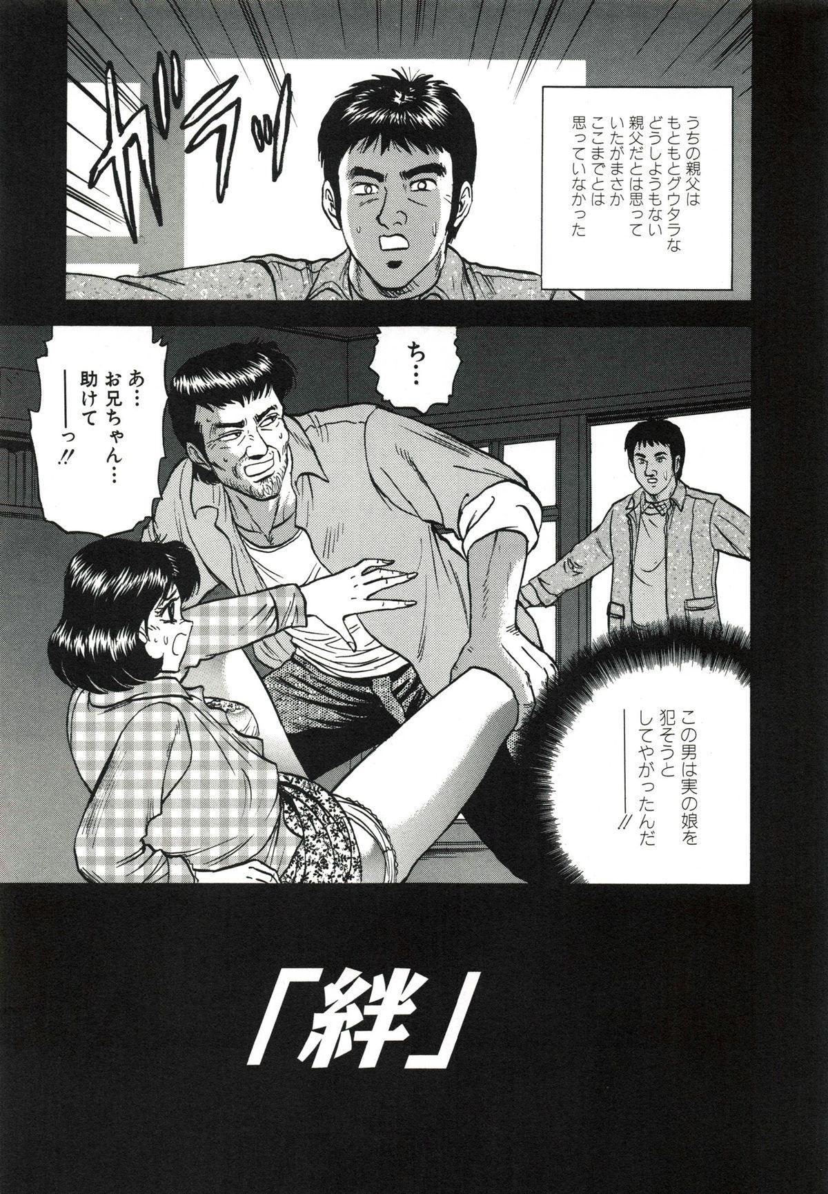 Kyokugen Inran 133
