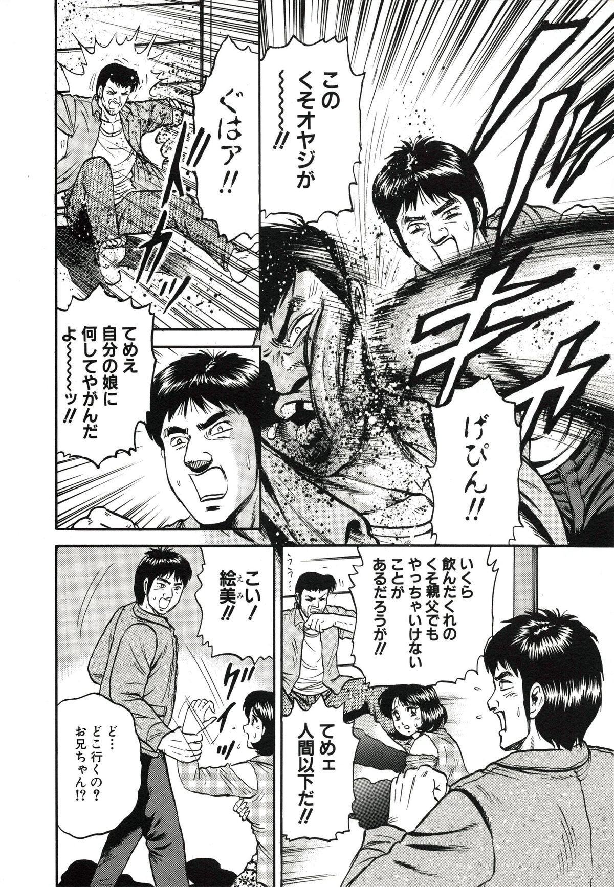 Kyokugen Inran 134