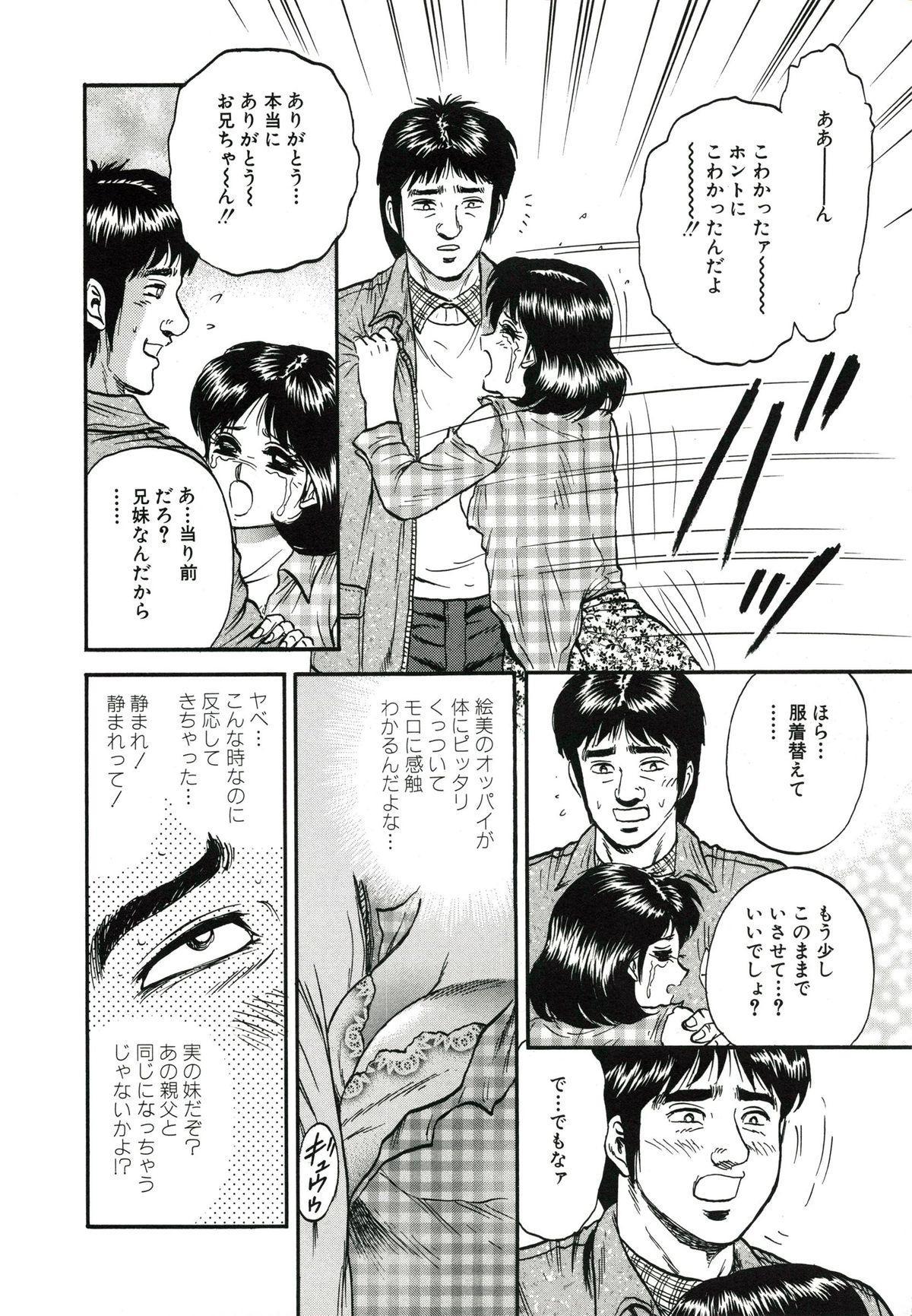Kyokugen Inran 136