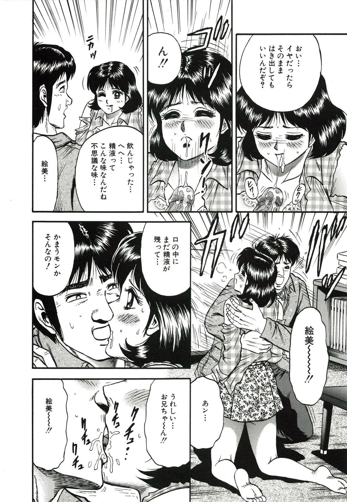 Kyokugen Inran 140