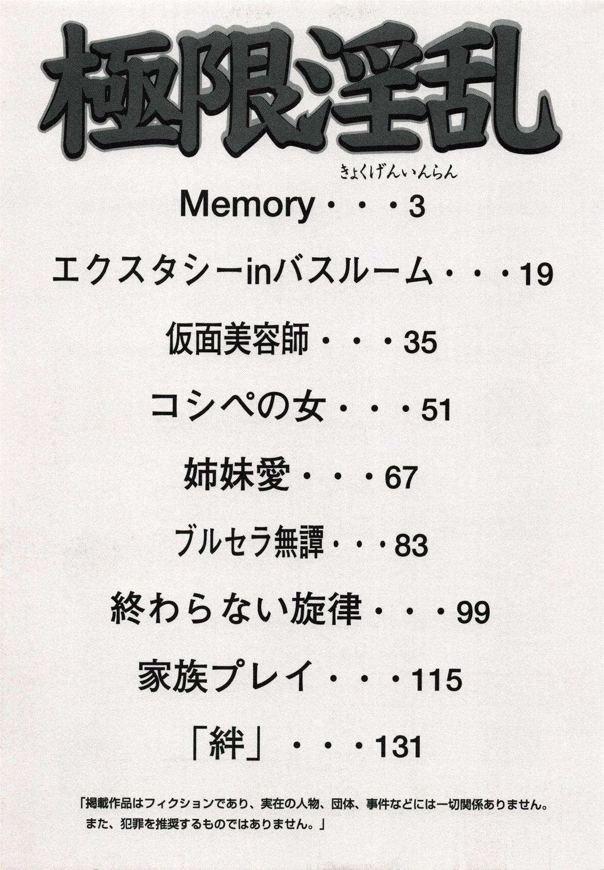 Kyokugen Inran 149