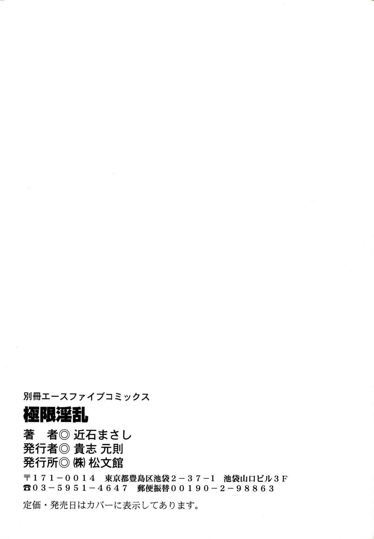 Kyokugen Inran 152