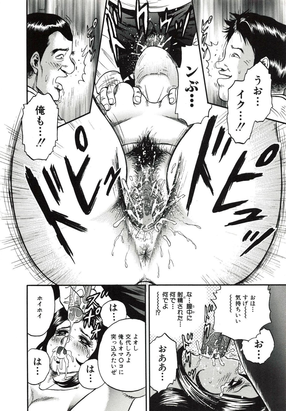 Kyokugen Inran 16