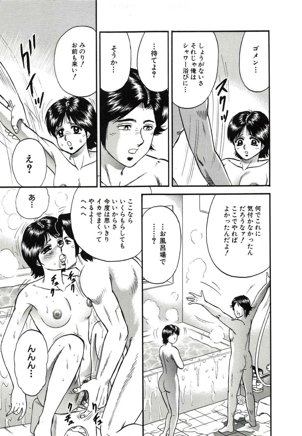 Kyokugen Inran 25