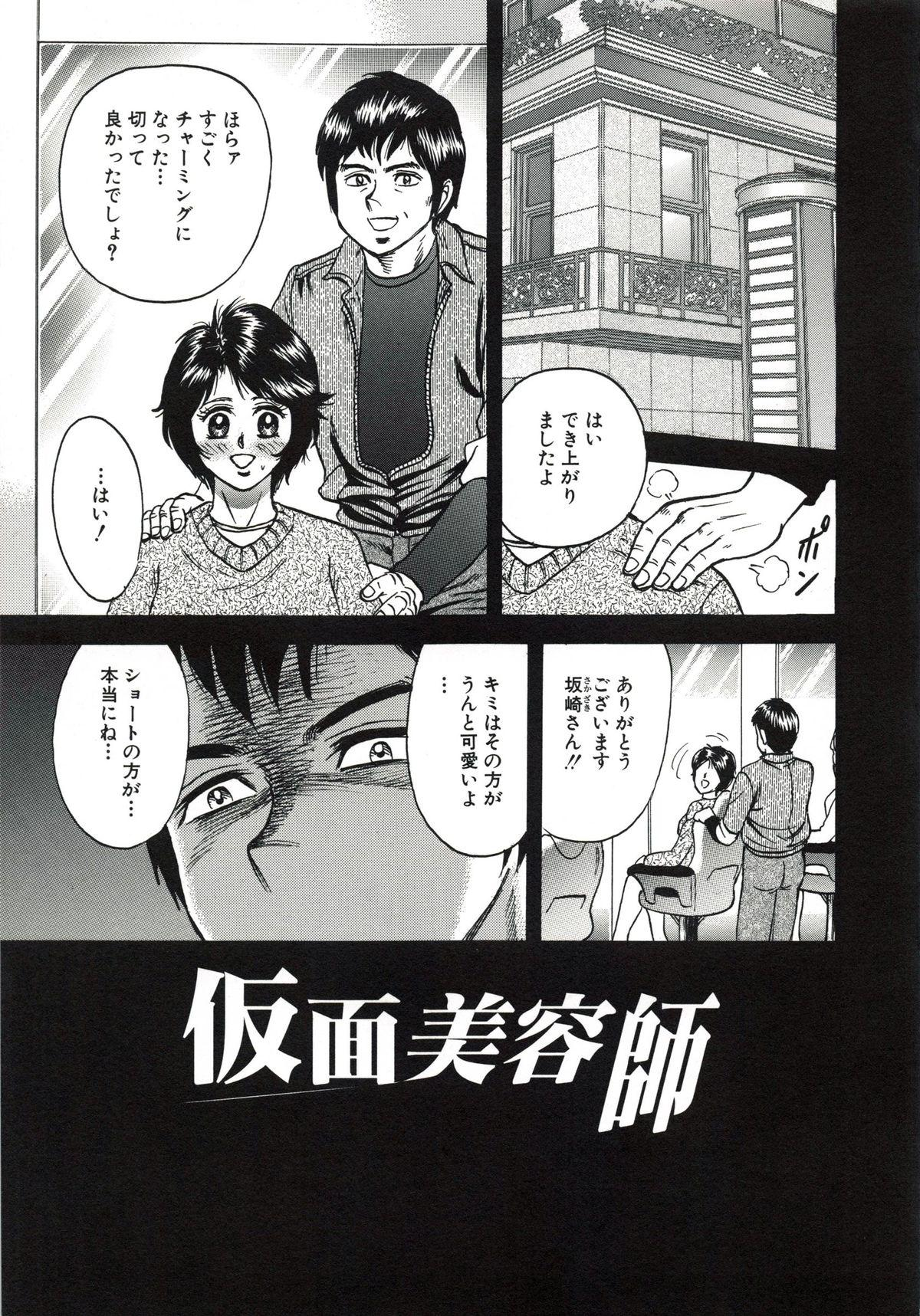 Kyokugen Inran 37