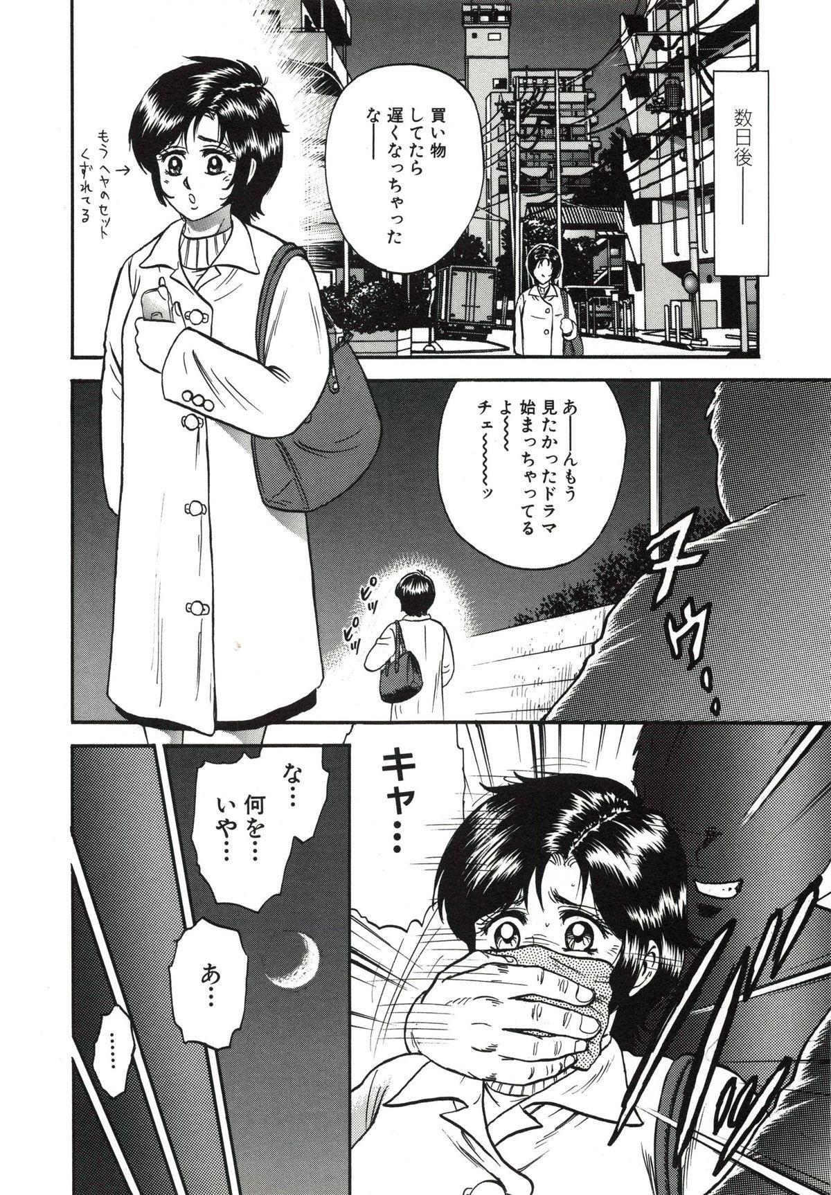 Kyokugen Inran 38