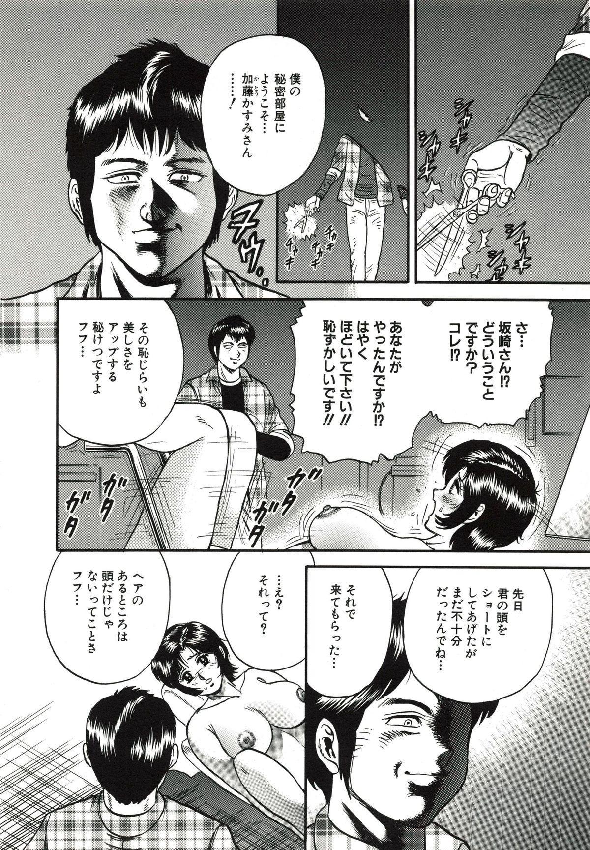 Kyokugen Inran 40