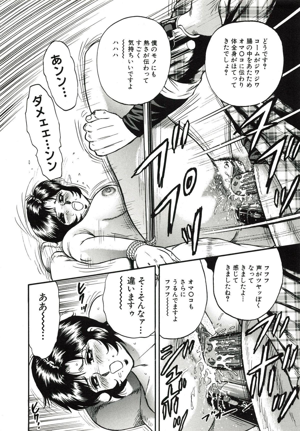 Kyokugen Inran 48