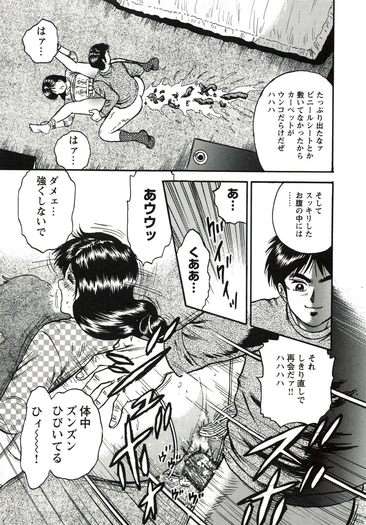 Kyokugen Inran 65