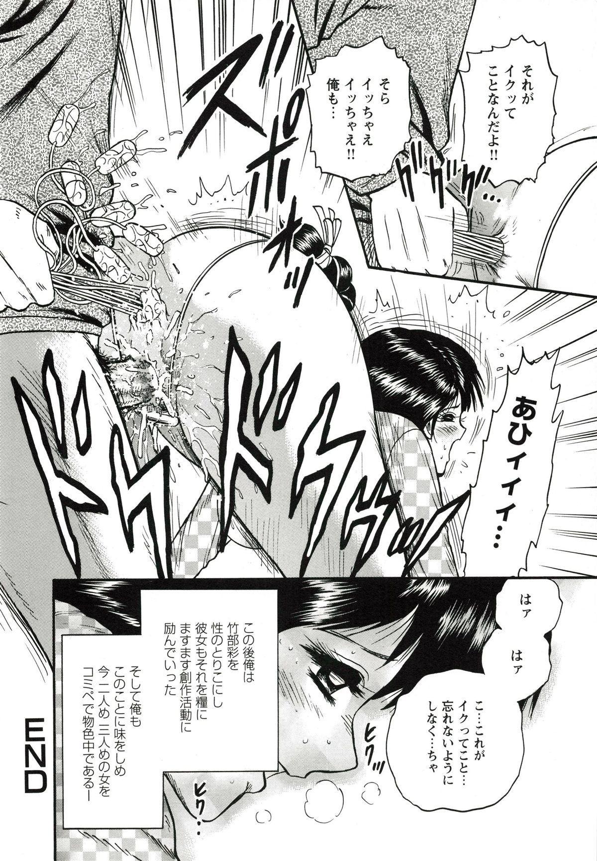 Kyokugen Inran 68
