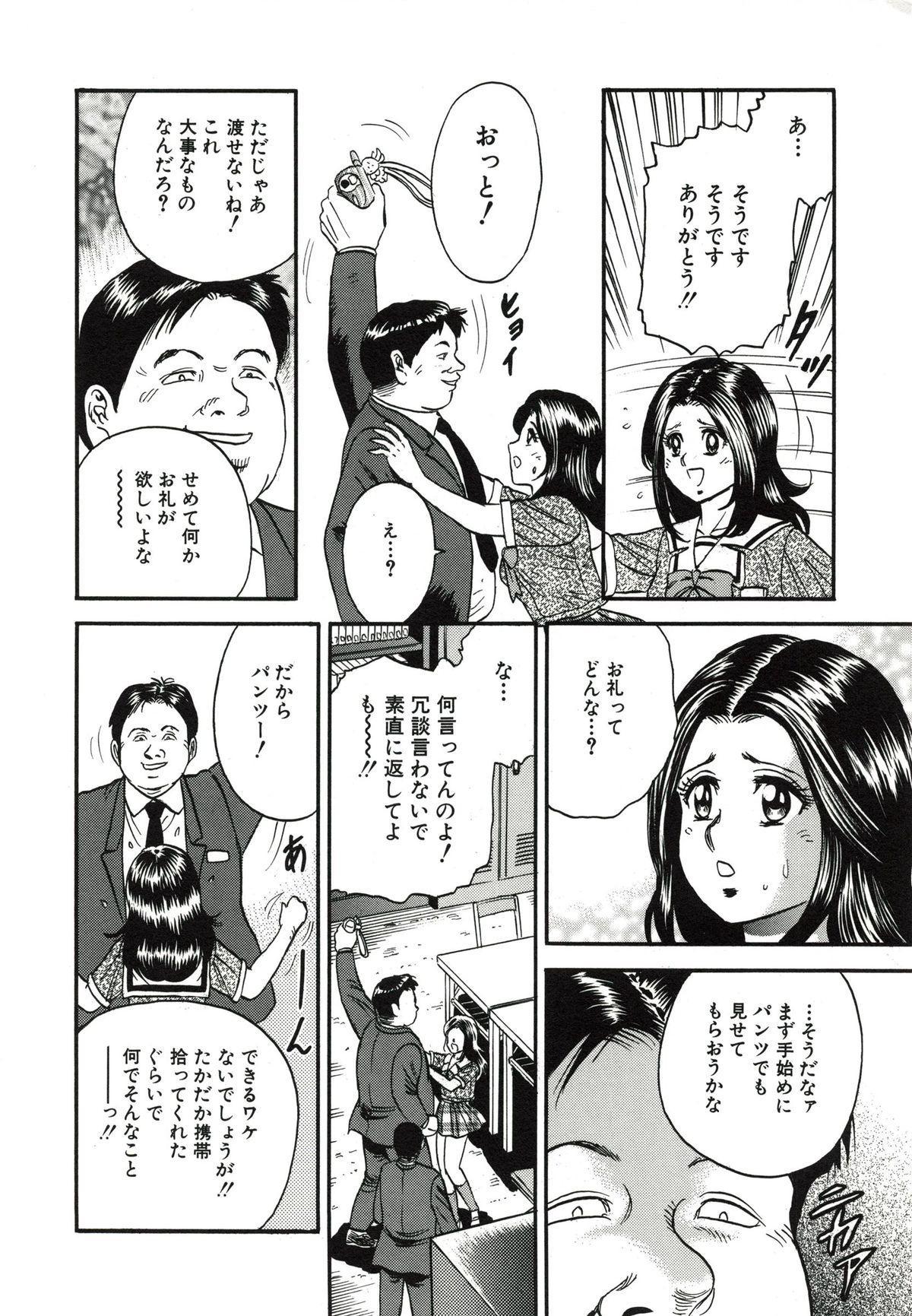 Kyokugen Inran 6