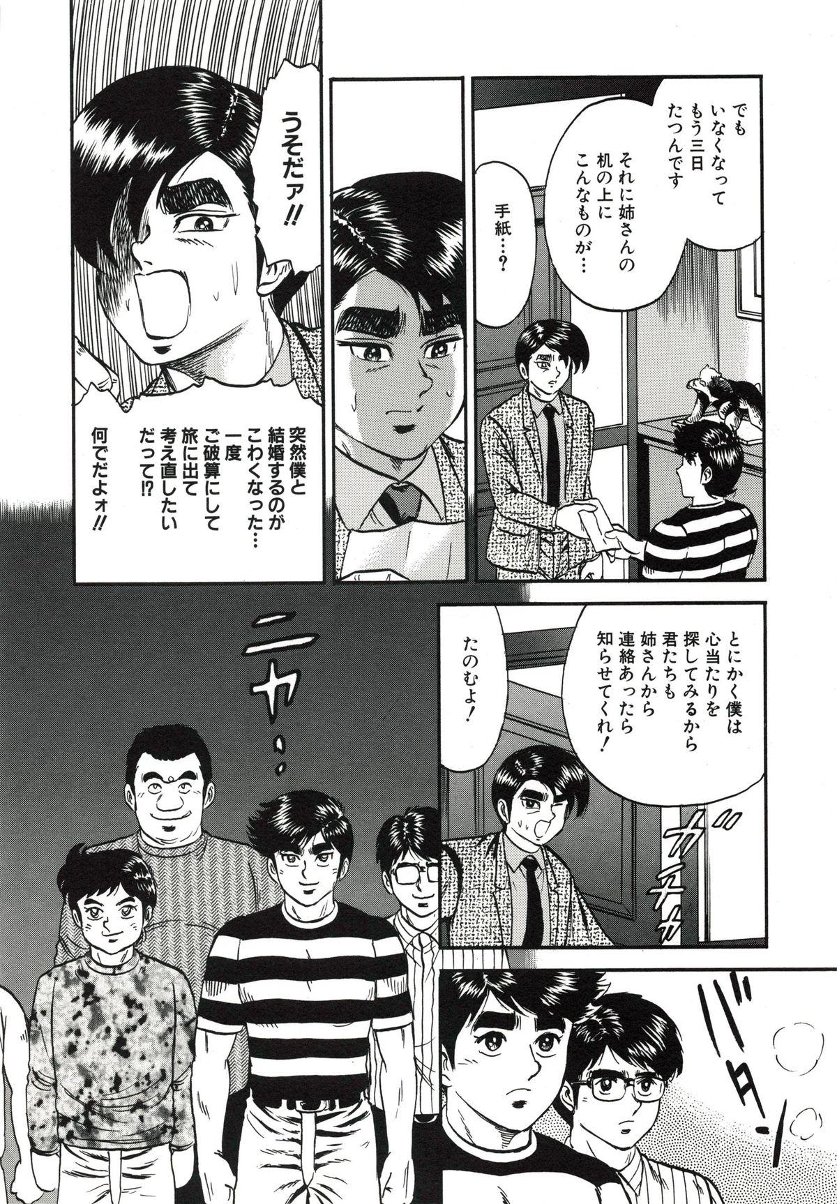 Kyokugen Inran 70