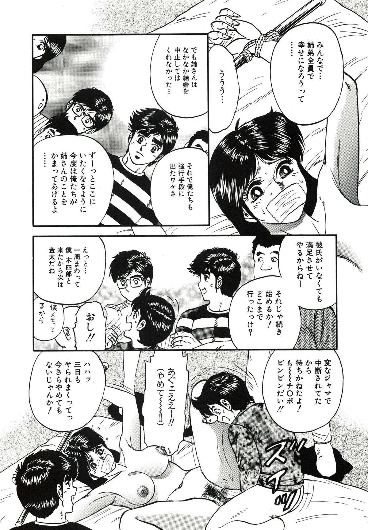 Kyokugen Inran 72