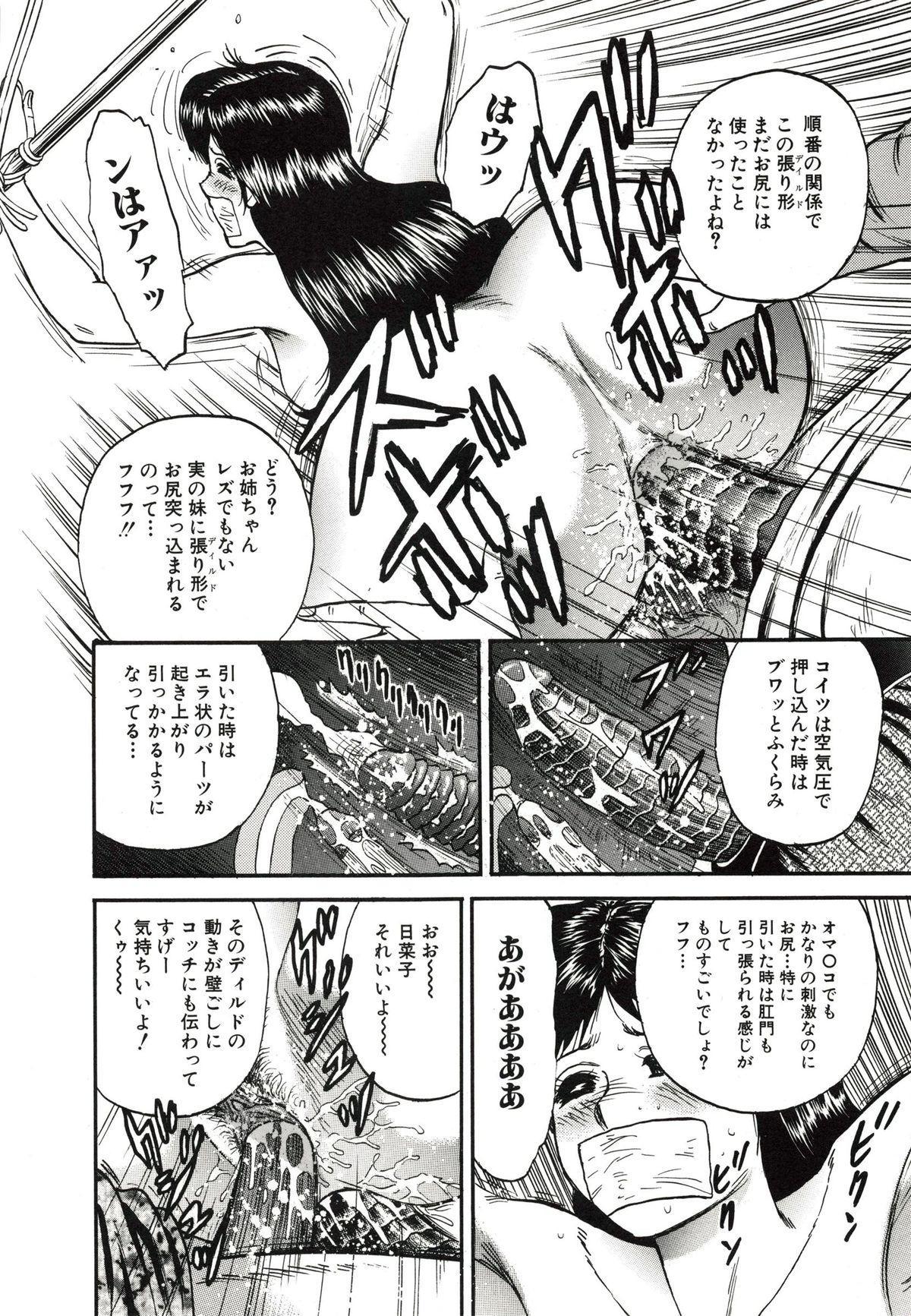 Kyokugen Inran 78