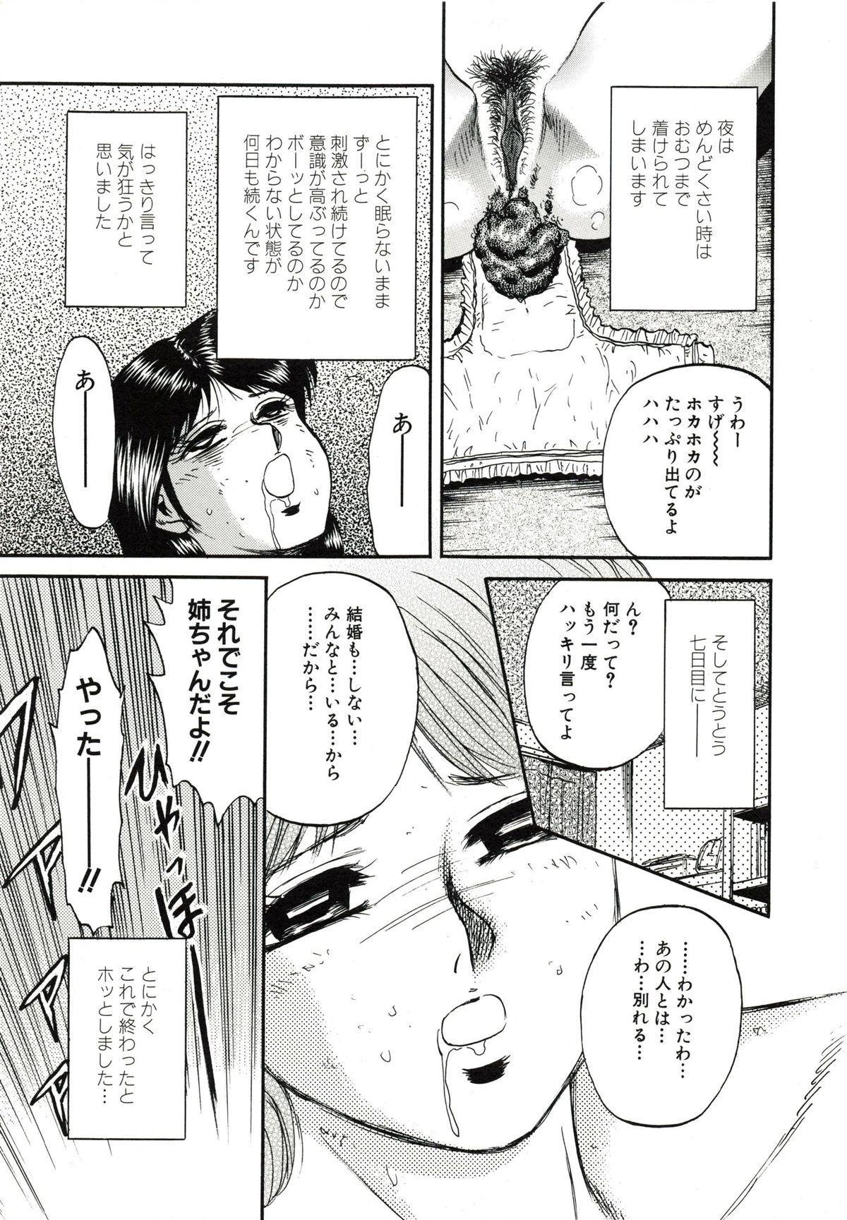 Kyokugen Inran 83