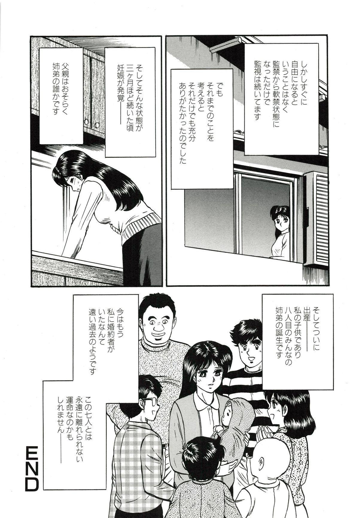 Kyokugen Inran 84