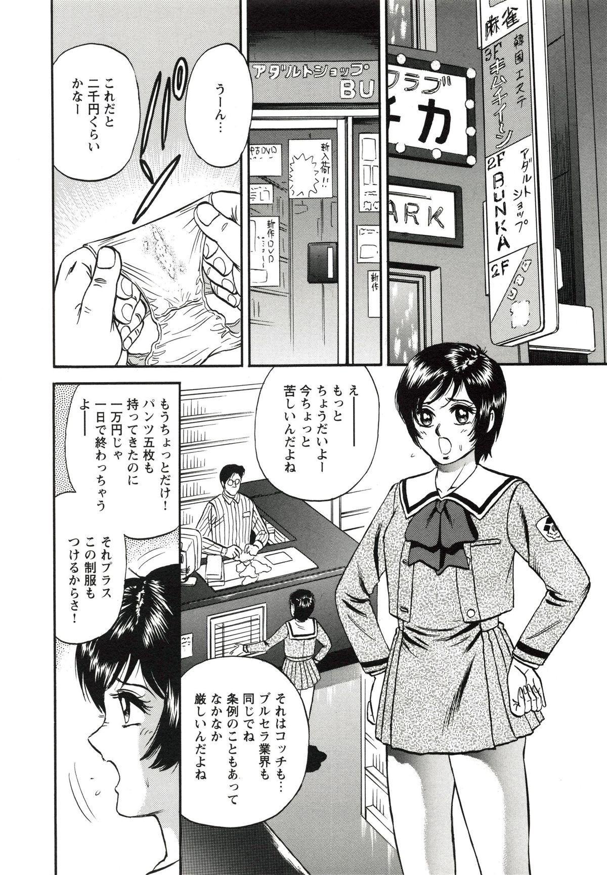 Kyokugen Inran 86