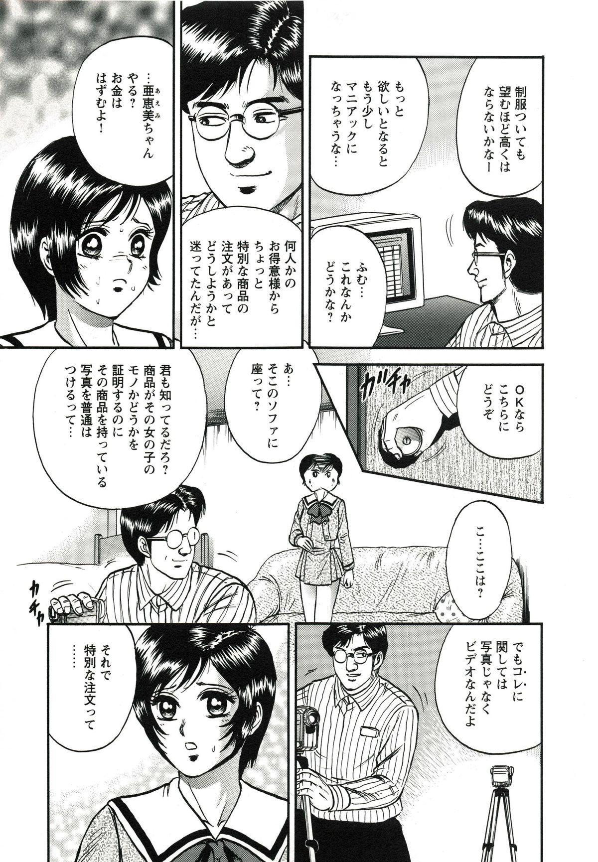 Kyokugen Inran 87