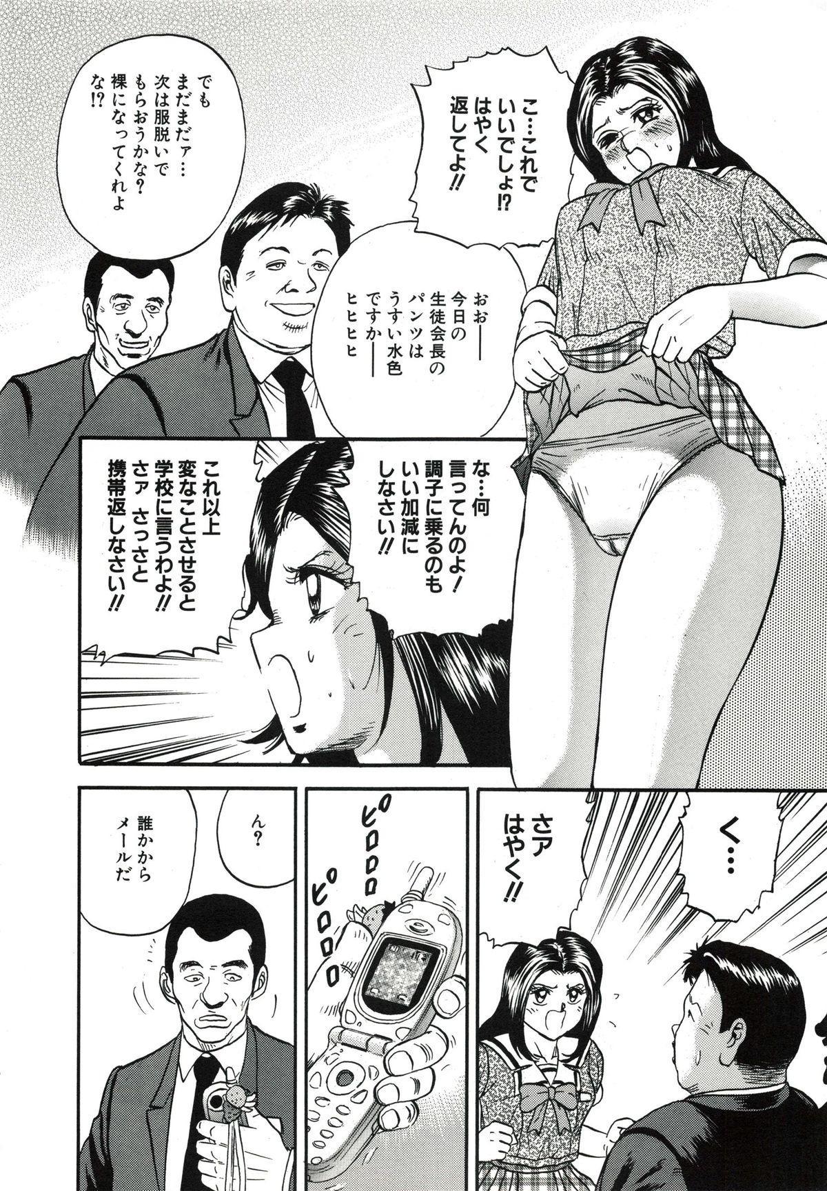 Kyokugen Inran 8