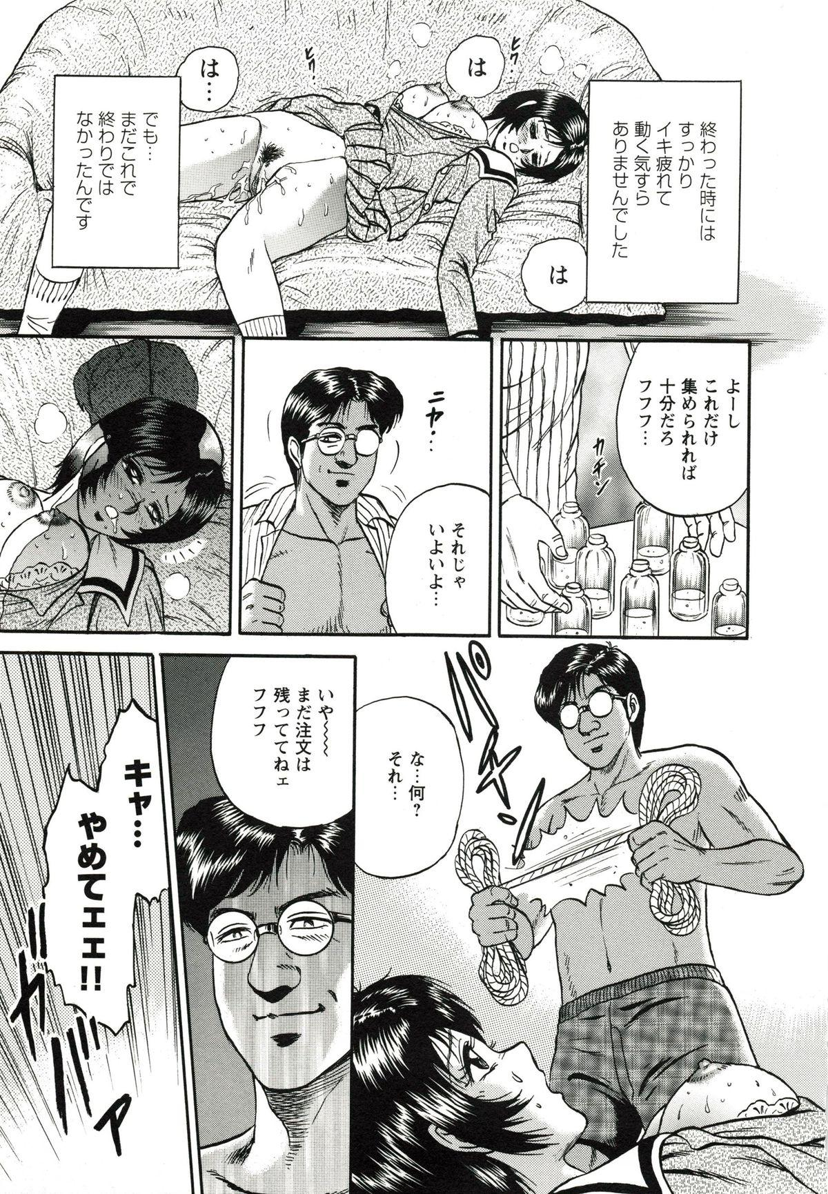 Kyokugen Inran 95