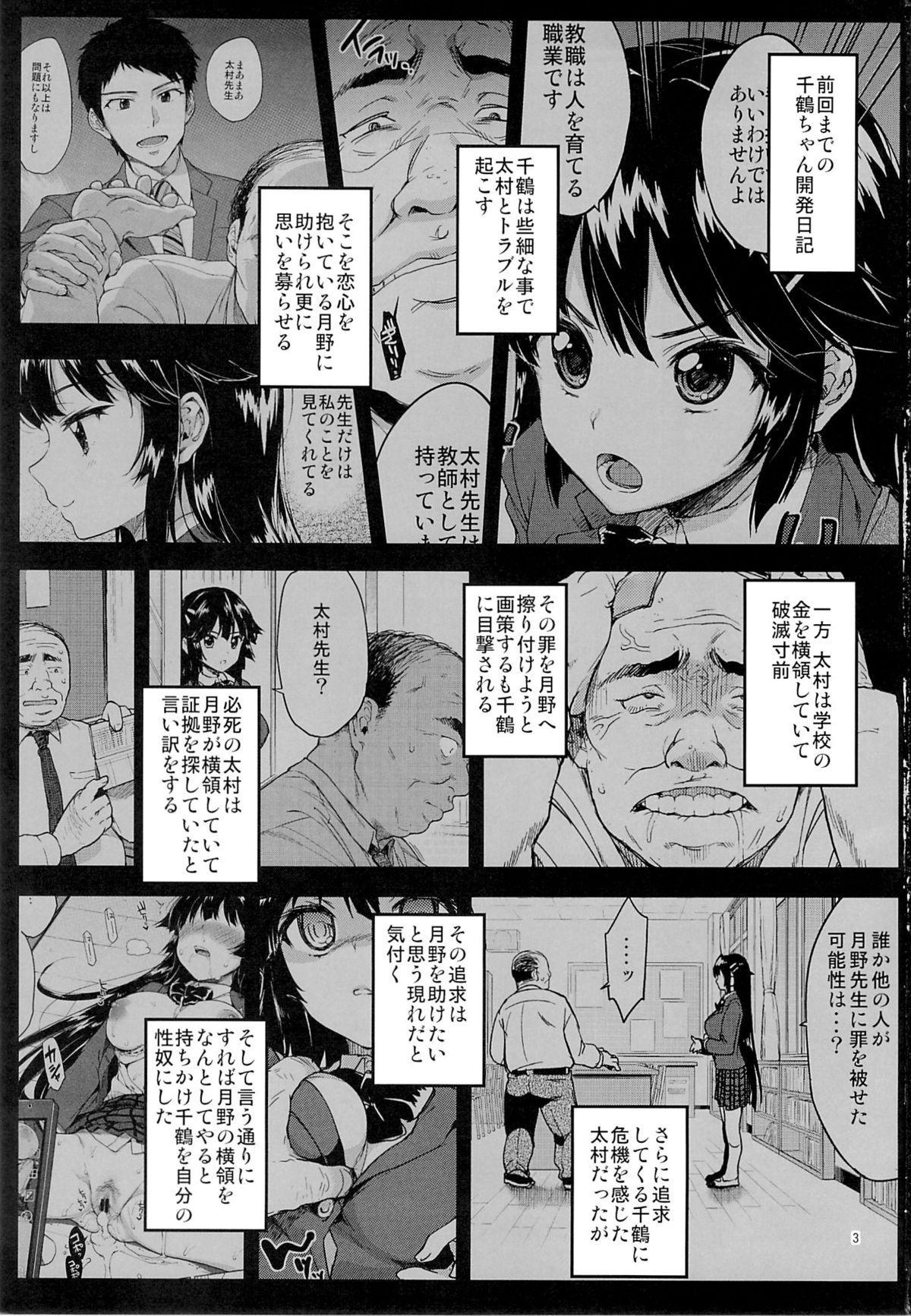 Chizuru-chan Kaihatsu Nikki 2 1