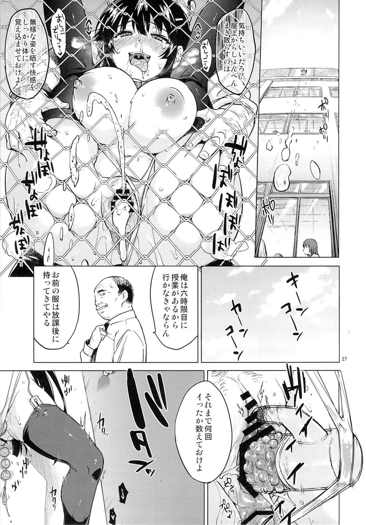 Chizuru-chan Kaihatsu Nikki 2 25