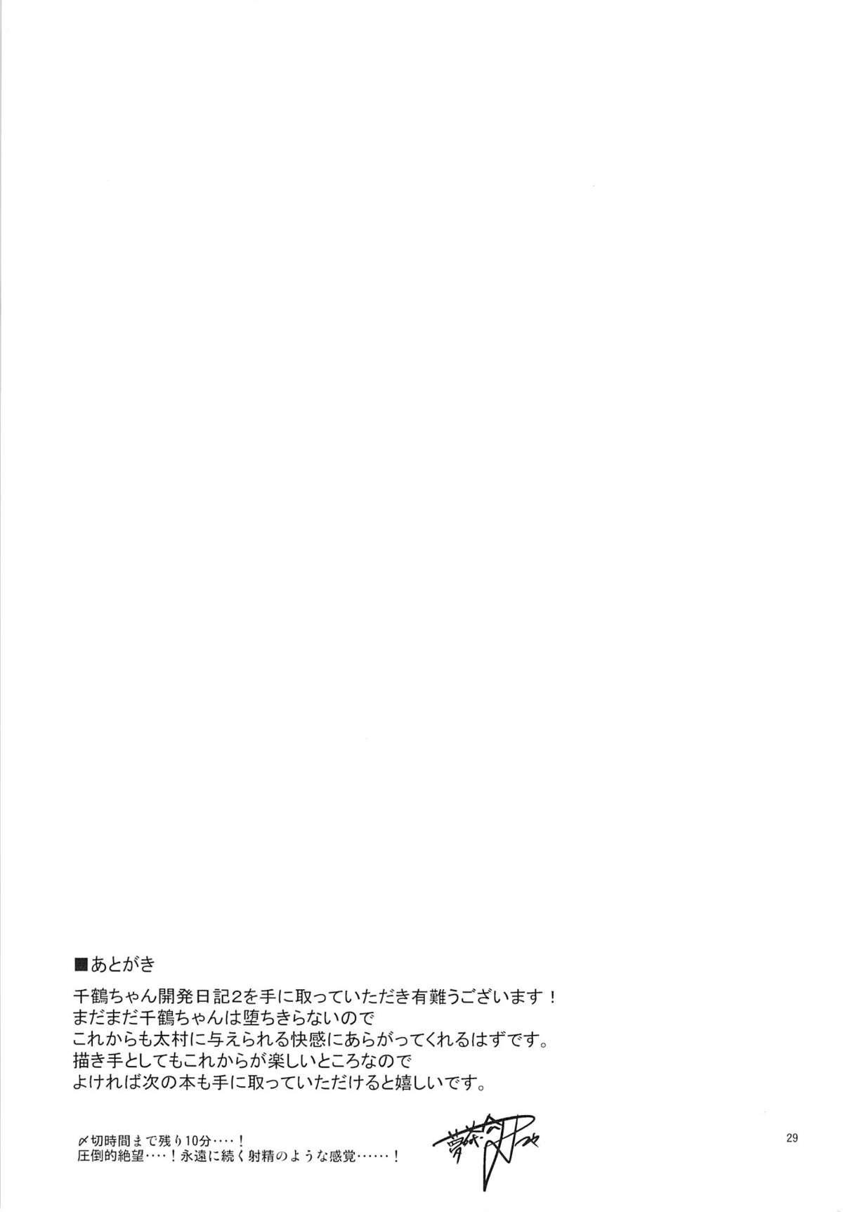 Chizuru-chan Kaihatsu Nikki 2 27