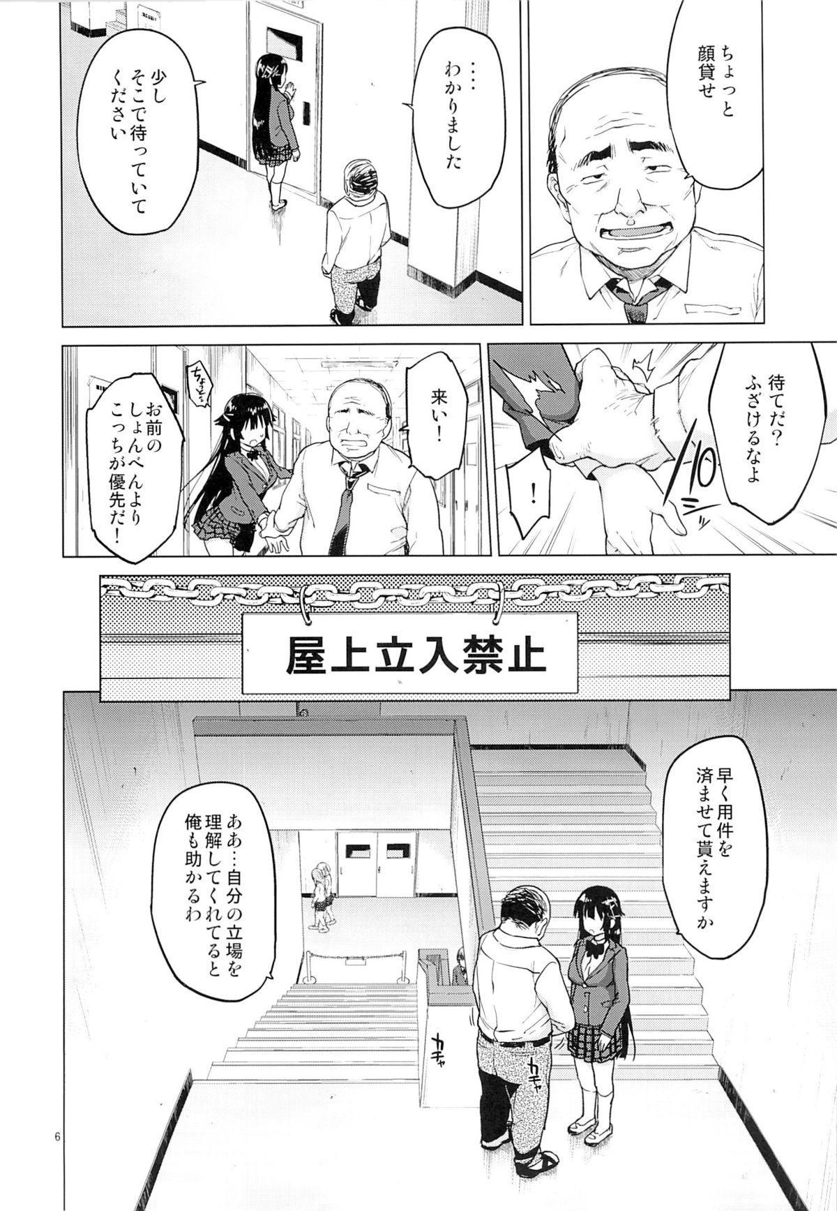 Chizuru-chan Kaihatsu Nikki 2 4