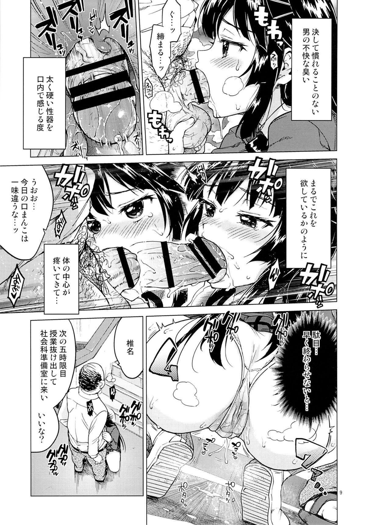 Chizuru-chan Kaihatsu Nikki 2 7