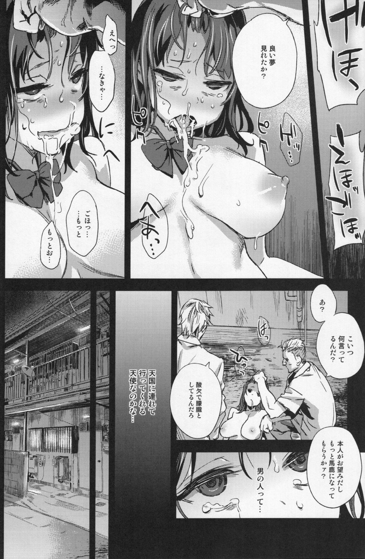 "(C87) [Fatalpulse (Asanagi)] VictimGirlsR ""JK de Refre -Flesh & Refresh-"" 16"