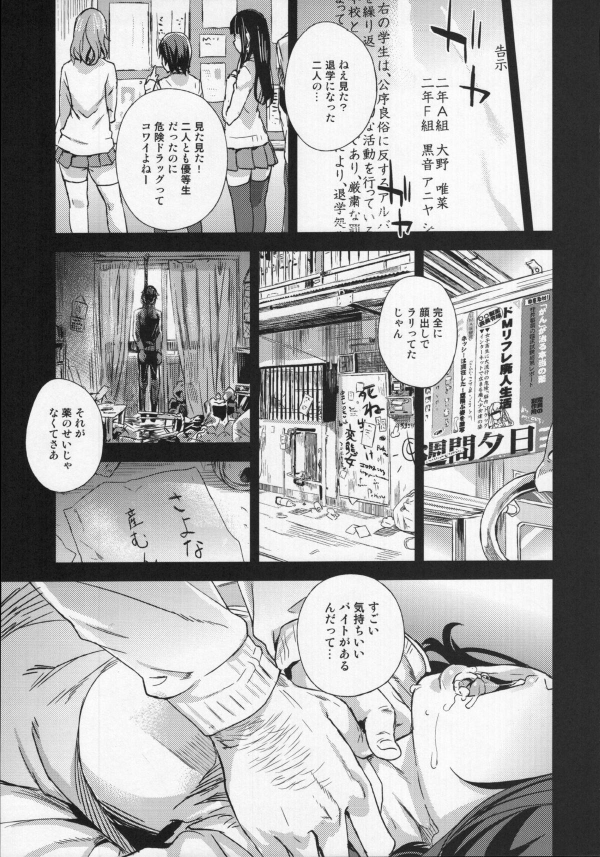 "(C87) [Fatalpulse (Asanagi)] VictimGirlsR ""JK de Refre -Flesh & Refresh-"" 37"