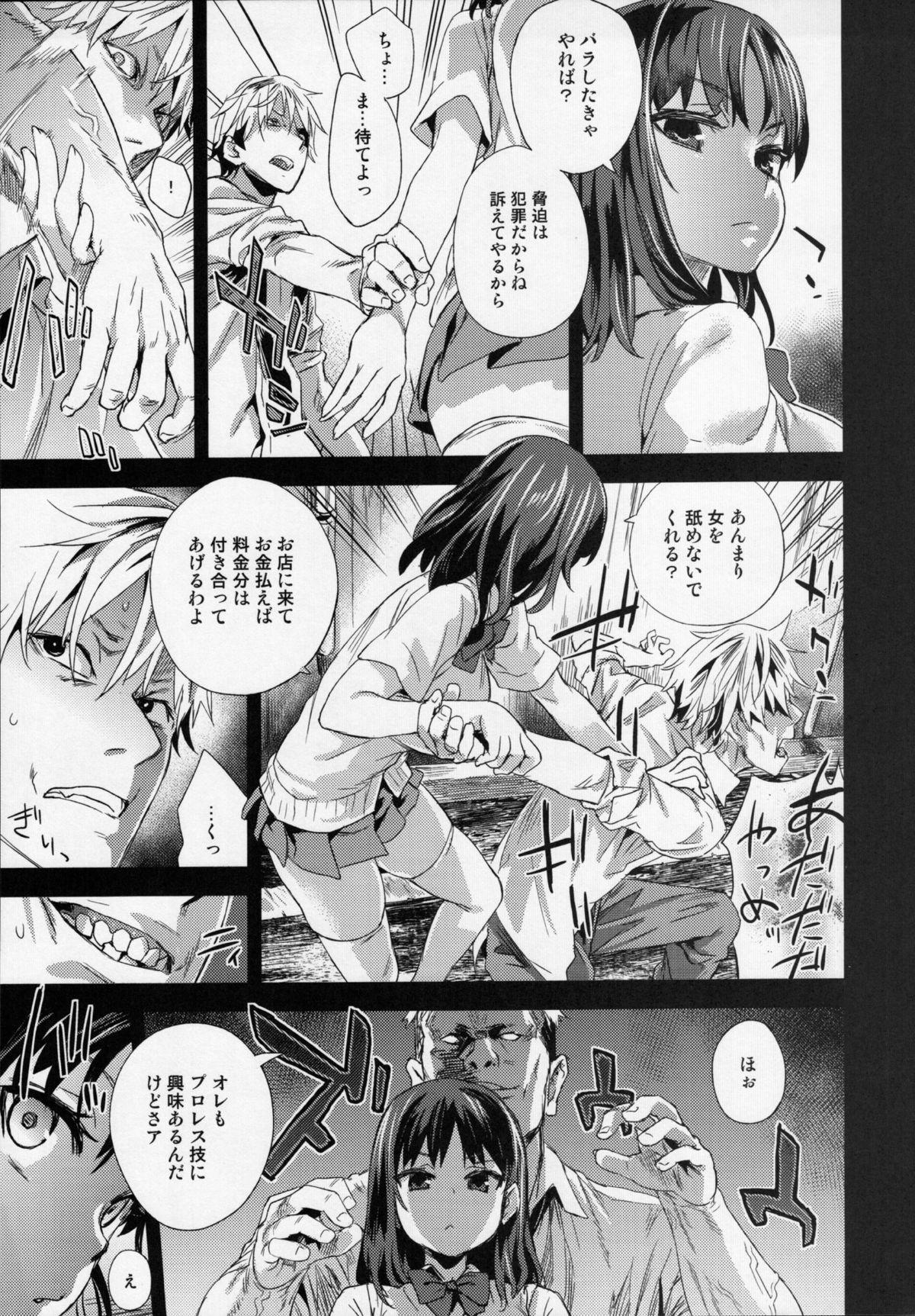 "(C87) [Fatalpulse (Asanagi)] VictimGirlsR ""JK de Refre -Flesh & Refresh-"" 5"