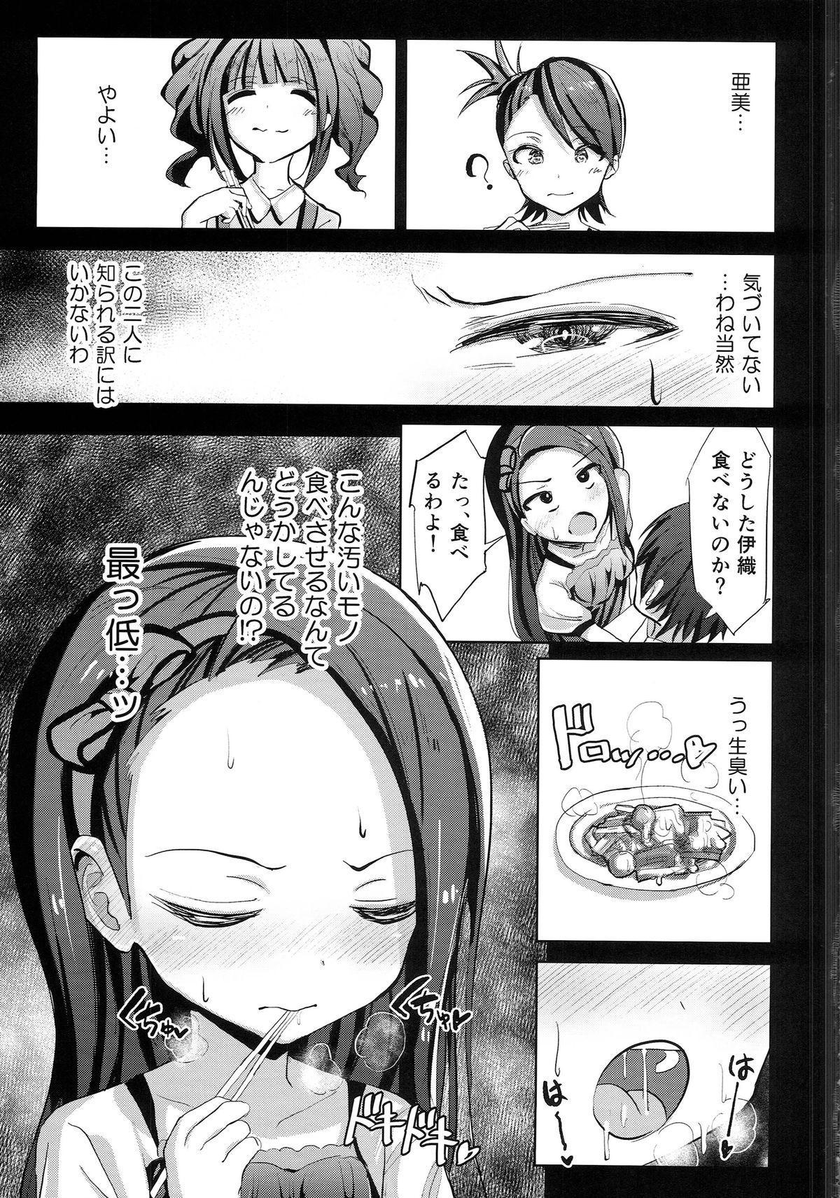 Iori Hakudaku Chuudoku syou 3