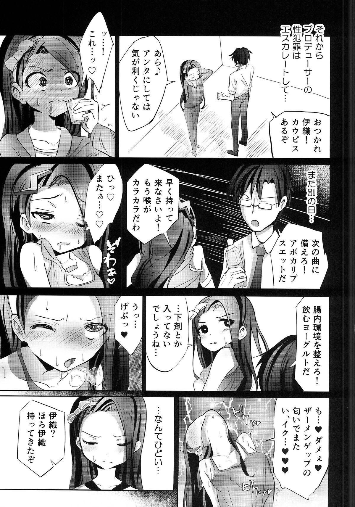 Iori Hakudaku Chuudoku syou 5