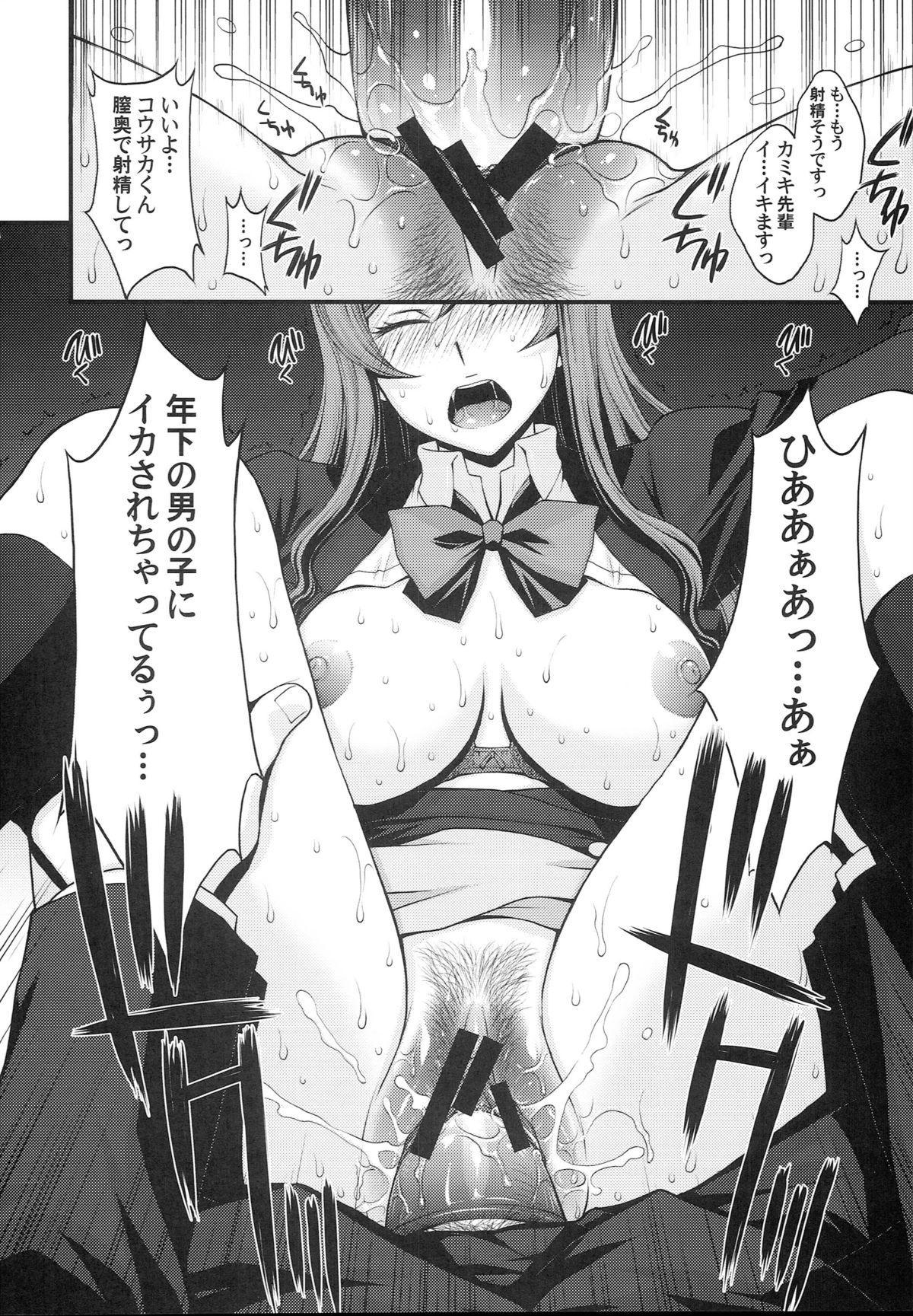Kousaka-kun Shinpai shinaide Watashi mou 【Maku】 nokotte nai kara 20
