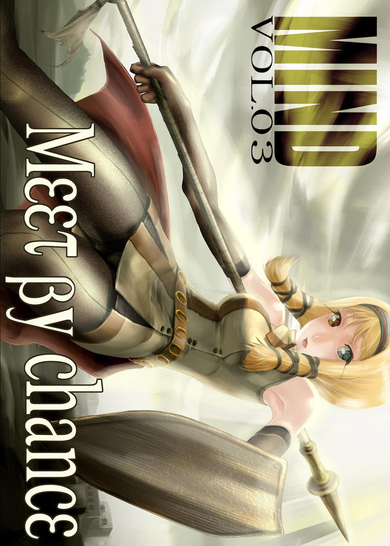 MIND vol. 03 - Meet by Chance 0