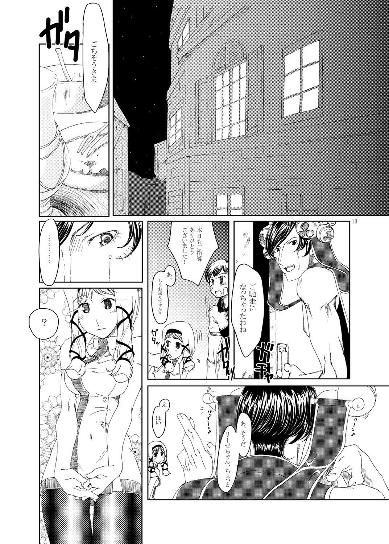 MIND vol. 03 - Meet by Chance 11