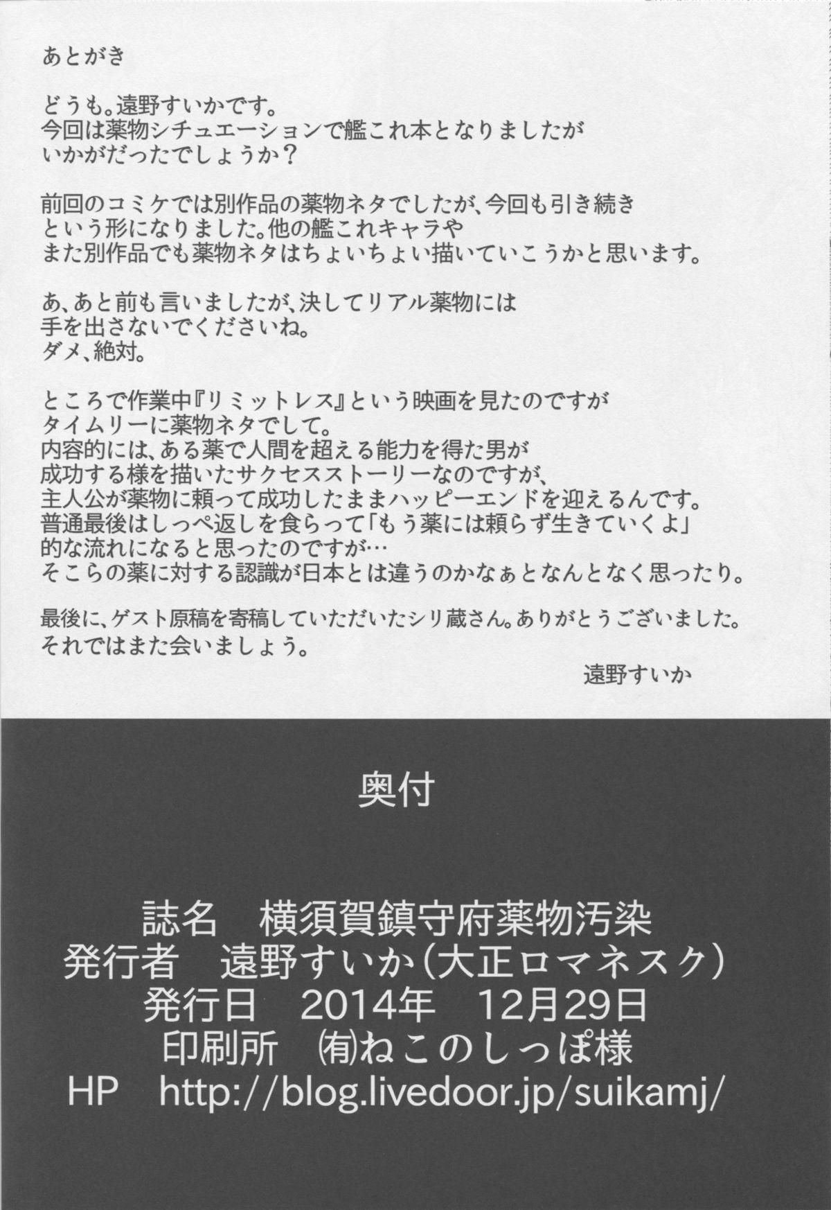 Yokosuka Chinjufu Yakubutsu Osen 23