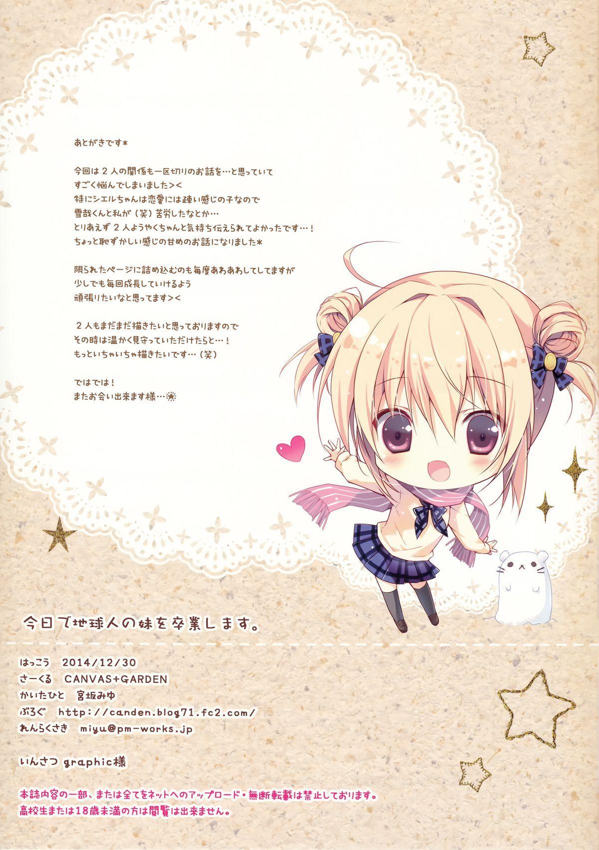 Kyou de Chikyuujin no Imouto o Sotsugyou Shimasu. 18