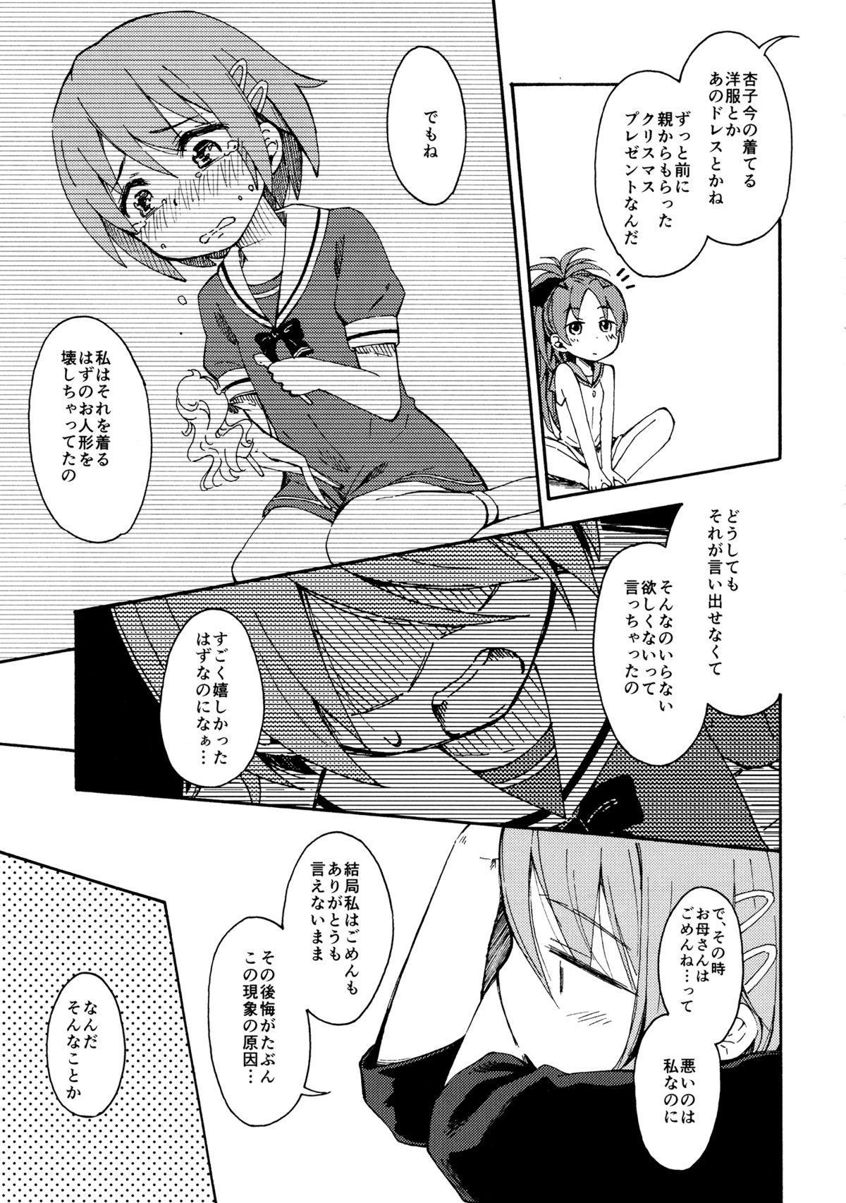 Lovely Girls' Lily Vol. 11 13