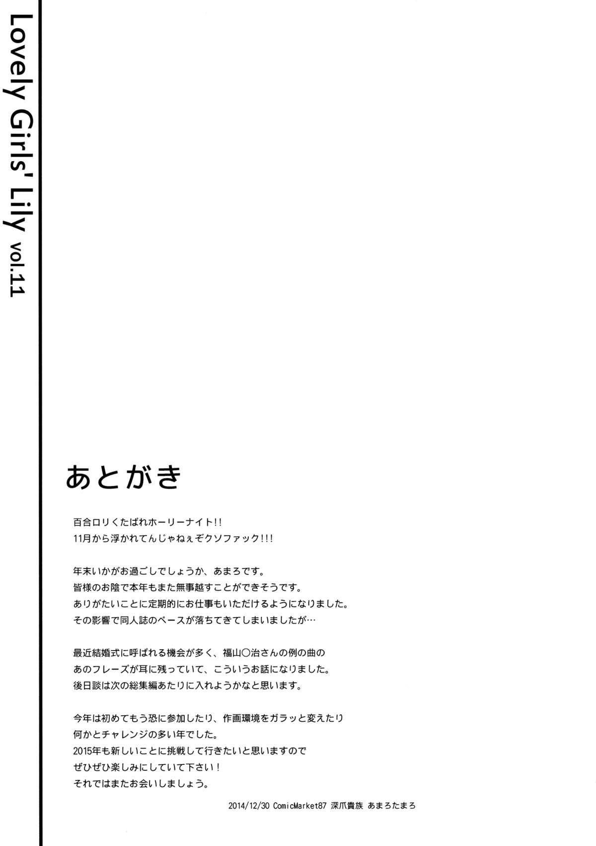 Lovely Girls' Lily Vol. 11 19